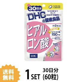 【送料無料】 DHC ヒアルロン酸 30日分 (60粒) ディーエイチシー サプリメント スクワレン ビタミンB サプリ 健康食品 粒タイプ