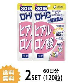 【送料無料】【2パック】 DHC ヒアルロン酸 30日分×2パック (120粒) ディーエイチシー サプリメント スクワレン ビタミンB サプリ 健康食品 粒タイプ