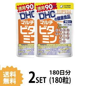 【送料無料】【2パック】 DHC マルチビタミン 徳用90日分×2パック (180粒) ディーエイチシー サプリメント 葉酸 ビタミンP ビタミンC ビタミンE サプリ 健康食品 粒タイプ