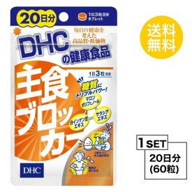 【お試しサプリ】【送料無料】 DHC 主食ブロッカー 20日分 (60粒) ディーエイチシー サプリメント 白インゲン豆 サラシア 健康食品 粒タイプ