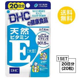 【お試しサプリ】【送料無料】 DHC 天然ビタミンE 大豆 20日分 (20粒) ディーエイチシー サプリメント d-α-トコフェロール ビタミンE サプリ 健康食品 粒タイプ