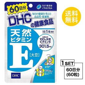 【送料無料】 DHC 天然ビタミンE 大豆 60日分 (60粒) ディーエイチシー サプリメント d-α-トコフェロール ビタミンE サプリ 健康食品 粒タイプ