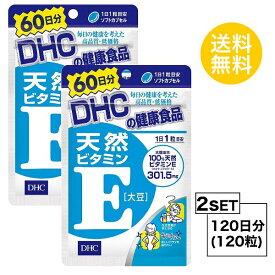 【2個セット】【送料無料】 DHC 天然ビタミンE 大豆 60日分×2パック (120粒) ディーエイチシー サプリメント d-α-トコフェロール ビタミンE サプリ 健康食品 粒タイプ