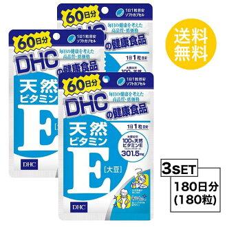 DHC天然維生素E[大豆]60天份*3包(180粒)D H海