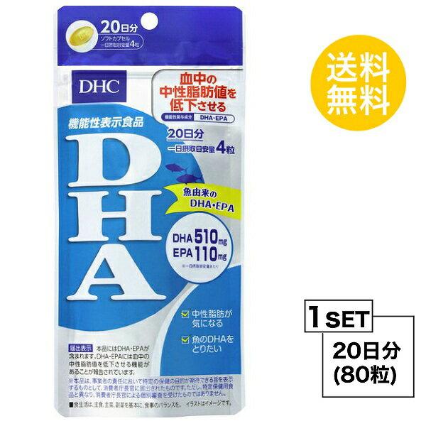 【お試しサプリ】【送料無料】 DHC  DHA 20日分 (80粒) ディーエイチシー 【機能性表示食品】