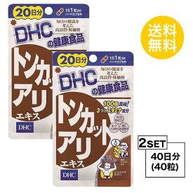 【お試しサプリ】【2個セット】【送料無料】 DHC トンカットアリエキス 20日分×2パック (40粒) ディーエイチシー サプリメント トンカットアリ 亜鉛 セレン 健康食品 粒タイプ