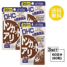 【お試しサプリ】【3個セット】【送料無料】 DHC トンカットアリエキス 20日分×3パック (60粒) ディーエイチシー サプリメント トンカットアリ 亜鉛 セレン 健康食品 粒タイプ