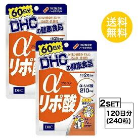 【送料無料】 DHC α アルファ -リポ酸 60日分×2パック (240粒) ディーエイチシー サプリメント α-リポ酸 チオクト酸 粒タイプ