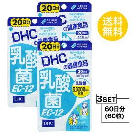 【お試しサプリ】【3個セット】【送料無料】 DHC 乳酸菌EC-12 20日分×3パック (60粒) ディーエイチシー サプリメント 乳酸菌 善玉菌 健康食品 粒タイプ