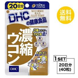 【お試しサプリ】【送料無料】 DHC 濃縮ウコン 20日分 (40粒) ディーエイチシー サプリメント クルクミン 秋ウコン 健康食品 粒タイプ