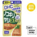 【お試しサプリ】【送料無料】 DHC ノコギリヤシEX 和漢プラス 20日分 (60粒) ディーエイチシー サプリメント ノコ…