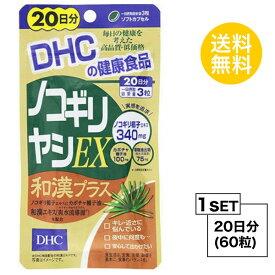 【お試しサプリ】【送料無料】 DHC ノコギリヤシEX 和漢プラス 20日分 (60粒) ディーエイチシー サプリメント ノコギリ椰子 リコピン ビタミンD セレン 粒タイプ