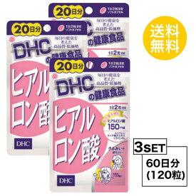 【お試しサプリ】【3個セット】【送料無料】 DHC ヒアルロン酸 20日分×3パック (120粒) ディーエイチシー サプリメント スクワレン ビタミンB サプリ 健康食品 粒タイプ
