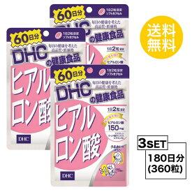 【3個セット】【送料無料】 DHC ヒアルロン酸 60日分×3パック (360粒) ディーエイチシー サプリメント スクワレン ビタミンB サプリ 健康食品 粒タイプ