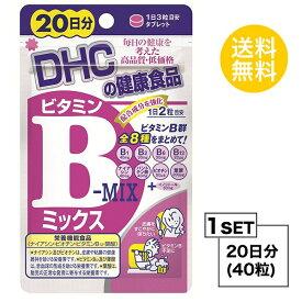 【お試しサプリ】【送料無料】 DHC ビタミンBミックス 20日分 (40粒) ディーエイチシー 【栄養機能食品(ナイアシン・ビオチン・ビタミンB12・葉酸)】