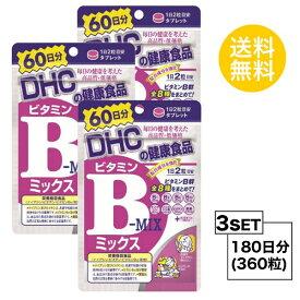 【送料無料】 DHC ビタミンBミックス 60日分×3パック (360粒) ディーエイチシー 【栄養機能食品(ナイアシン・ビオチン・ビタミンB12・葉酸)】