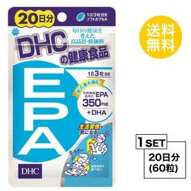 【お試しサプリ】【送料無料】 DHC EPA 20日分 (60粒) ディーエイチシー サプリメント エイコサペンタエン酸 不飽和脂肪酸 健康食品 粒タイプ