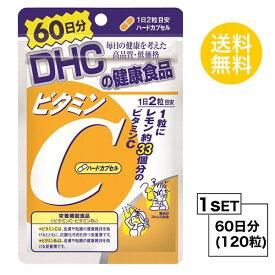 【送料無料】 DHC ビタミンC ハードカプセル 60日分 (120粒) ディーエイチシー 【栄養機能食品(ビタミンC・ビタミンB2)】