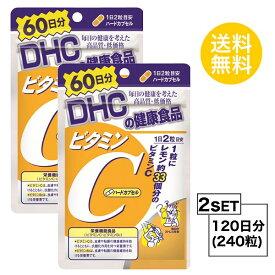 【2個セット】【送料無料】 DHC ビタミンC ハードカプセル 60日分×2パック (240粒) ディーエイチシー 【栄養機能食品(ビタミンC・ビタミンB2)】