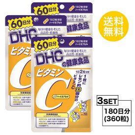 【3個セット】【送料無料】 DHC ビタミンC ハードカプセル 60日分×3パック (360粒) ディーエイチシー 【栄養機能食品(ビタミンC・ビタミンB2)】