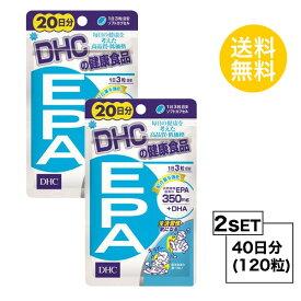 【お試しサプリ】【2個セット】【送料無料】 DHC EPA 20日分×2パック (120粒) ディーエイチシー サプリメント エイコサペンタエン酸 不飽和脂肪酸 健康食品 粒タイプ
