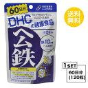 【送料無料】 DHC ヘム鉄 60日分 (120粒) ディーエイチシー サプリメント ミネラル 葉酸 ビタミンB 健康食品 粒タ…