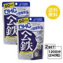 【2個セット】【送料無料】 DHC ヘム鉄 60日分×2パック (240粒) ディーエイチシー サプリメント ミネラル 葉酸 ビ…