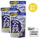 【3個セット】【送料無料】 DHC ヘム鉄 60日分×3パック (360粒) ディーエイチシー 栄養機能食品