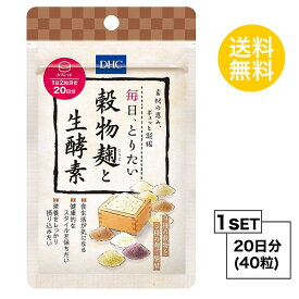 【お試しサプリ】【送料無料】 DHC 毎日、とりたい 穀物麹と生酵素 20日分 (40粒) ディーエイチシー サプリメント 麹 大麦 玄米 黒米 粒タイプ