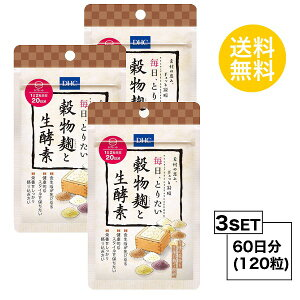 【お試しサプリ】【3個セット】【送料無料】 DHC 毎日、とりたい 穀物麹と生酵素 20日分×3パック (120粒) ディーエイチシー サプリメント 麹 大麦 玄米 黒米 粒タイプ