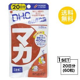 【お試しサプリ】【送料無料】 DHC マカ 20日分 (60粒) ディーエイチシー サプリメント マカ ガラナ サプリ 健康食品 粒タイプ