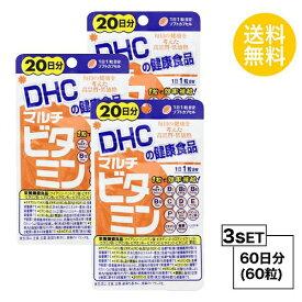 【お試しサプリ】【3個セット】【送料無料】 DHC マルチビタミン 20日分×3パック (60粒) ディーエイチシー サプリメント 葉酸 ビタミンP ビタミンC ビタミンE サプリ 健康食品 粒タイプ