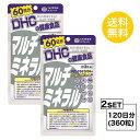 【2個セット】【送料無料】 DHC マルチミネラル 60日分×2パック (360粒) ディーエイチシー 栄養機能食品(カルシウ…