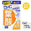 【送料無料】 DHC 葉酸 60日分 (60粒) ディーエイチシー
