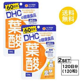 【2個セット】【送料無料】 DHC 葉酸 60日分×2パック (120粒) ディーエイチシー サプリメント 葉酸 ビタミンB 粒タイプ
