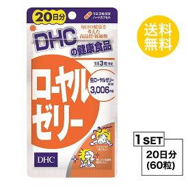 【お試しサプリ】【送料無料】 DHC ローヤルゼリー 20日分 (60粒) ディーエイチシー サプリメント ビタミンB ミネラル アミノ酸 サプリ 健康食品 粒タイプ