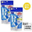 【2個セット】【送料無料】 DHC  DHA 60日分×2個セット (480粒) ディーエイチシー サプリメント EPA DHA サプリ …