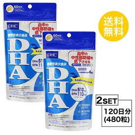 【2個セット】 【送料無料】 DHC  DHA 60日分×2個セット (480粒) ディーエイチシー サプリメント EPA DHA サプリ 健康食品 粒タイプ 【機能性表示食品】