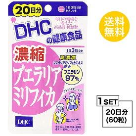 【お試しサプリ】【送料無料】 DHC 濃縮プエラリアミリフィカ 20日分 (60粒) ディーエイチシー サプリメント プエラリアミリフィカ ハーブ サプリ 健康食品 粒タイプ
