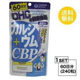 【送料無料】 DHC カルシウム+CBP 60日分 (240粒) ディーエイチシー サプリメント CBP カルシウム ビタミンD3 粒タイプ 【栄養機能食品(カルシウム)】