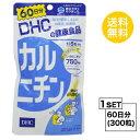 【送料無料】 DHC カルニチン 60日分 (300粒) ディーエイチシー サプリメント L-カルニチン ビタミン 健康食品 粒タイプ