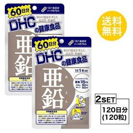 【送料無料】【2パック】 DHC 亜鉛 60日分×2パック (120粒) ディーエイチシー 【栄養機能食品(亜鉛)】 サプリメント クロム セレン 粒タイプ