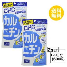 【送料無料】【2パック】 DHC カルニチン 60日分×2パック (600粒) ディーエイチシー サプリメント L-カルニチン ビタミン 健康食品 粒タイプ