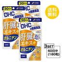 【お試しサプリ】【3個セット】【送料無料】 DHC 肝臓エキス+オルニチン 20日分×3パック (180粒) ディーエイチシ…