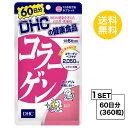 【送料無料】 DHC コラーゲン 60日分 (360粒) ディーエイチシー サプリメント アミノ酸 コラーゲンペプチド サプリ …