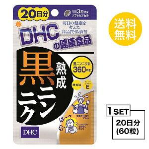 【お試しサプリ】【送料無料】 DHC 熟成黒ニンニク 20日分 (60粒) ディーエイチシー サプリメント 黒ニンニク トコトリエノール ビタミンE 粒タイプ
