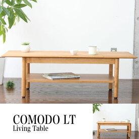 【送料無料】 コモド リビングテーブル ローテーブル センターテーブル 国産 完成品 ガルト