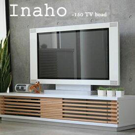 【送料無料】 イナホ150ローボード テレビボード TVボード テレビ台 ガルト