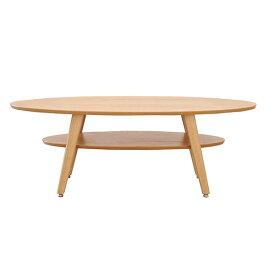 【送料無料】 オーバル リビングテーブル ナチュラル オーク テーブル 楕円形 ローテーブル ガルト