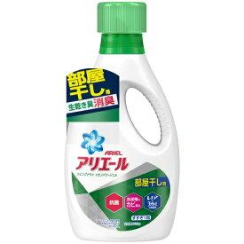 【送料無料】 アリエール リビングドライ イオンパワージェル 本体 910g 液体洗剤 P&G 部屋干し 洗濯 洗剤 消臭 洗浄 雑菌